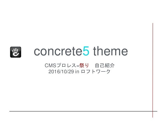 concrete5 theme CMSプロレス=祭り 自己紹介 2016/10/29 in ロフトワーク 1