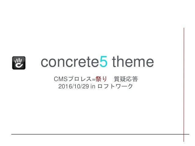 concrete5 theme CMSプロレス=祭り 質疑応答 2016/10/29 in ロフトワーク 1