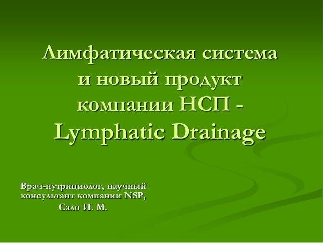 Лимфатическая система и новый продукт компании НСП - Lymphatic Drainage Врач-нутрициолог, научный консультант компании NSP...