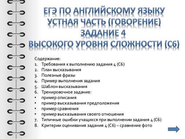 Содержание: 1. Требования к выполнению задания 4 (C6) 2. План высказывания 3. Полезные фразы 4. Пример выполнения задания ...