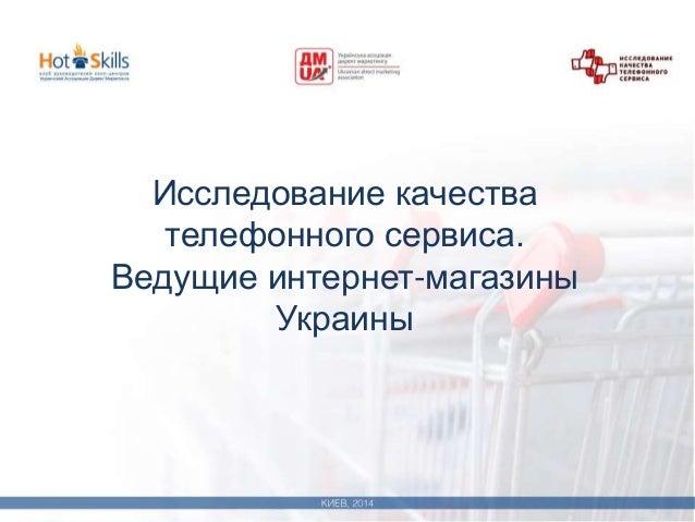 Исследование качества  телефонного сервиса.  Ведущие интернет-магазины  Украины