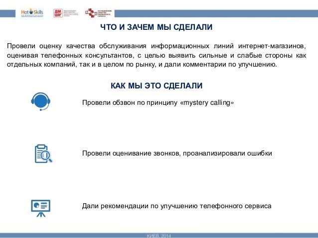 исследование качества телефонного обслуживания интернет магазинов Slide 2