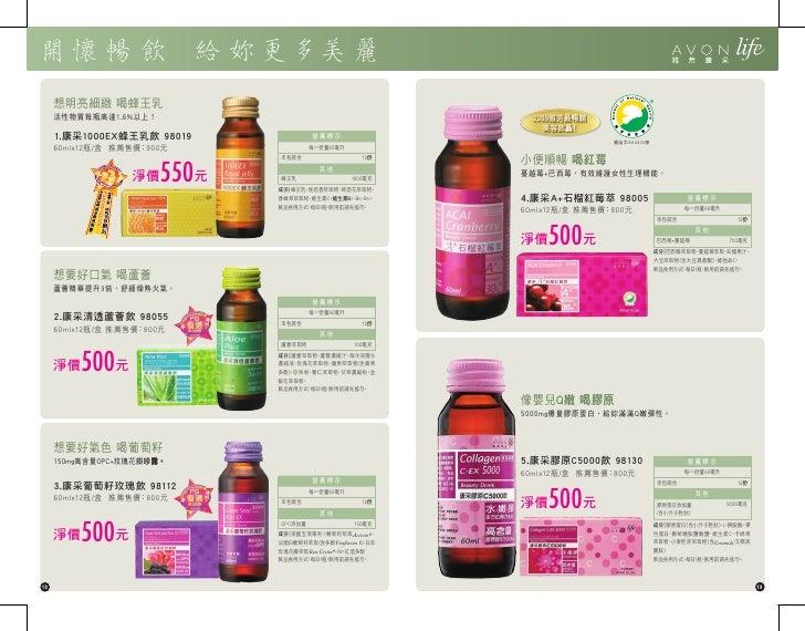 開 懷 暢 飲 給 妳更 多美 麗      想明亮細緻 喝蜂王乳      活性物質每瓶高達1.6%以上!                                           2009雅芳最暢銷                ...