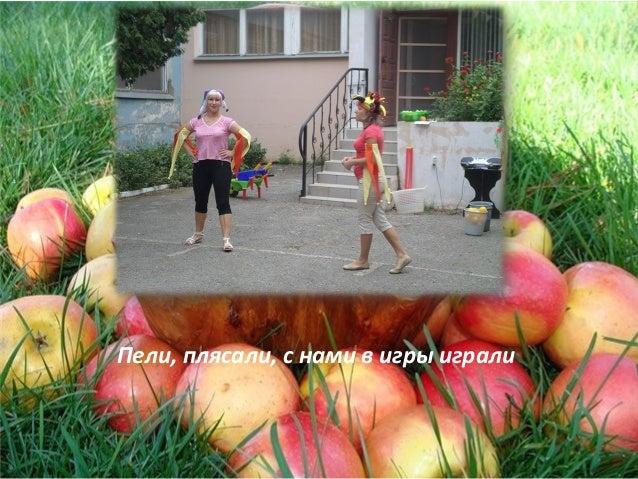 День сегодня яркий, Солнце и прохлада. Вам корзину яблок Принесли из сада. Милости просим всех отведать, угощения в Яблочн...