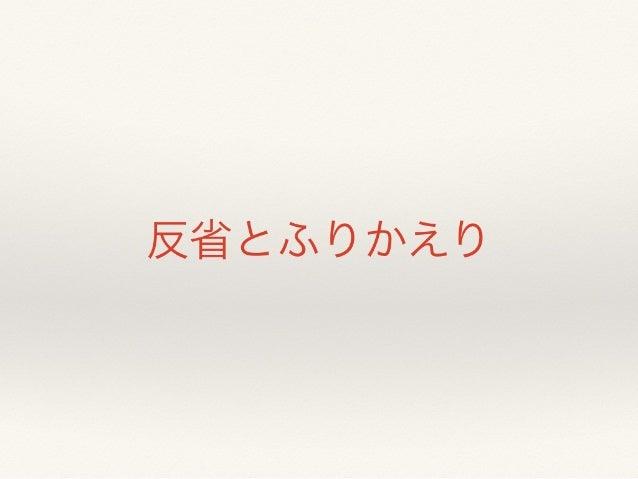 反省と丿3丶 り ヵ丶え り