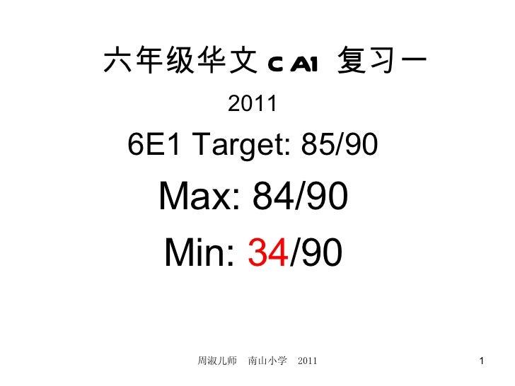 六年级华文 CA1 复习一 2011 6E1 Target: 85/90 Max: 84/90 Min:  34 /90