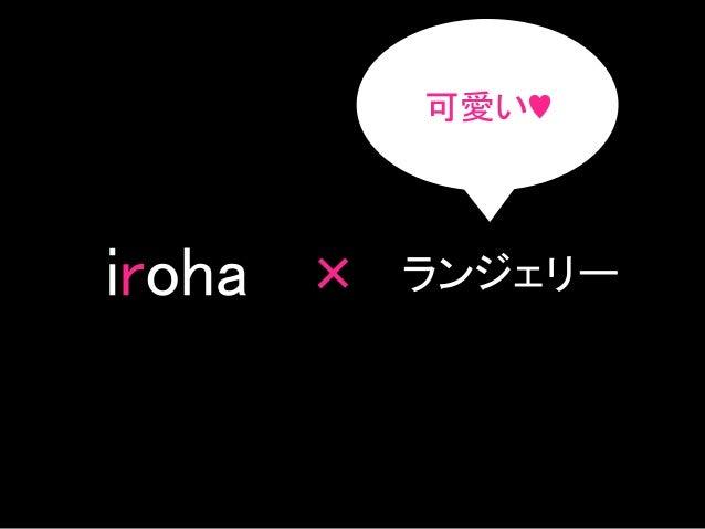 可愛い♥  iroha  ×  ランジェリー