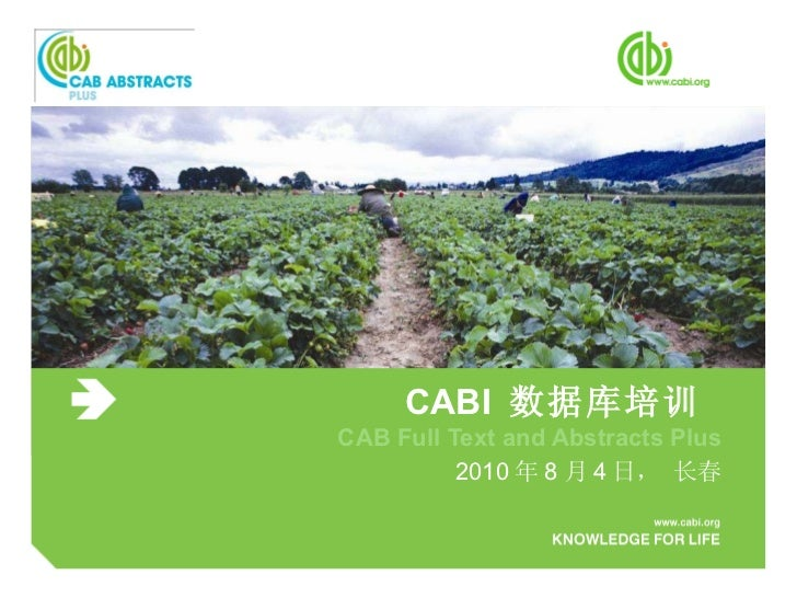 CABI  数据库培训  CAB Full Text and Abstracts Plus 2010 年 8 月 4 日, 长春