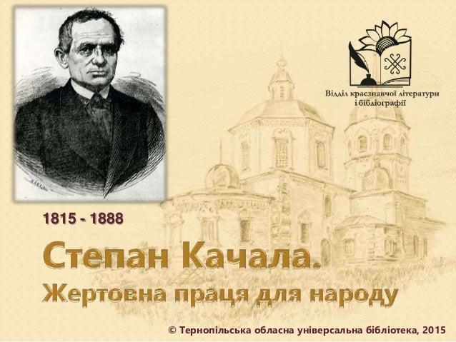 © Тернопільська обласна універсальна бібліотека, 2015 1815 - 1888