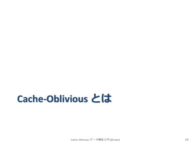 Cache-Oblivious とは  Cache-Oblivious データ構造入門 (@iwiwi)  14