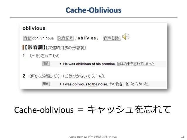 Cache-Oblivious  Cache-oblivious = キャッシュを忘れて Cache-Oblivious データ構造入門 (@iwiwi)  15
