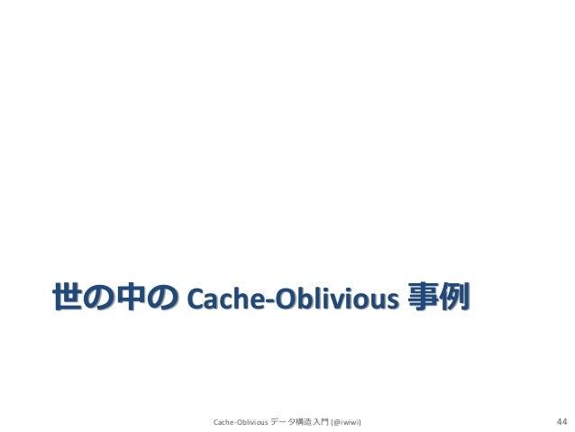 世の中の Cache-Oblivious 事例  Cache-Oblivious データ構造入門 (@iwiwi)  44