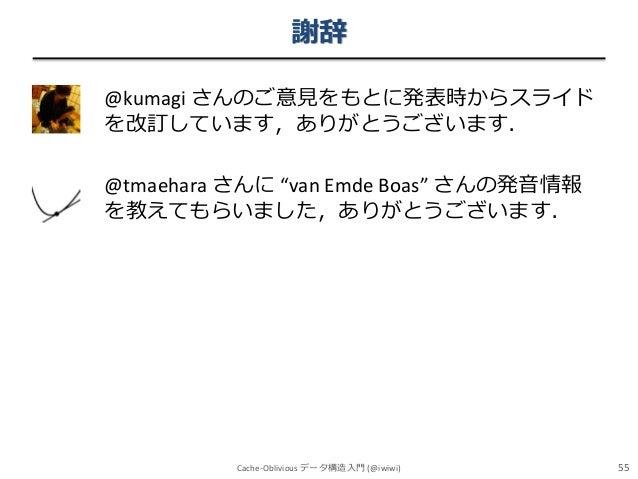 """謝辞 @kumagi さんのご意見をもとに発表時からスライド を改訂しています,ありがとうございます. @tmaehara さんに """"van Emde Boas"""" さんの発音情報 を教えてもらいました,ありがとうございます.  Cache-Ob..."""
