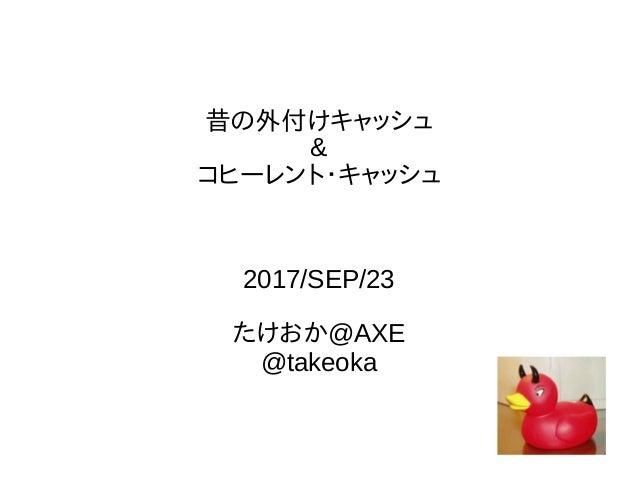 昔の外付けキャッシュ & コヒーレント・キャッシュ 2017/SEP/23 たけおか@AXE @takeoka