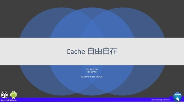 Cache 自由自在 2018/05/31 JAG-WWG 3 Month Road to PWA