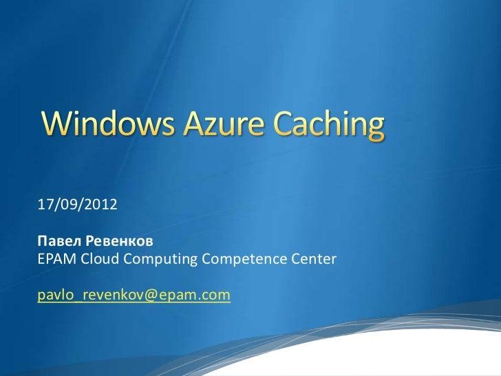 17/09/2012Павел РевенковEPAM Cloud Computing Competence Centerpavlo_revenkov@epam.com