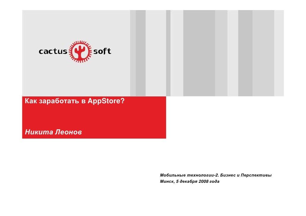 Как заработать в AppStore?    Никита Леонов                                  Мобильные технологии-2. Бизнес и Перспективы ...