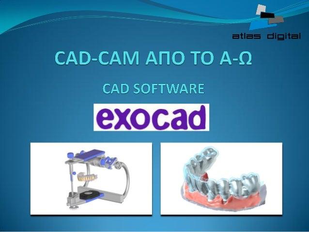 TI EINAI TO CAD SOFTWARE;  To CAD Software (Λογισμικό Σχεδίασης) αποτελεί το απαραίτητο εργαλείο για τον οδοντοτεχνίτη ή κ...