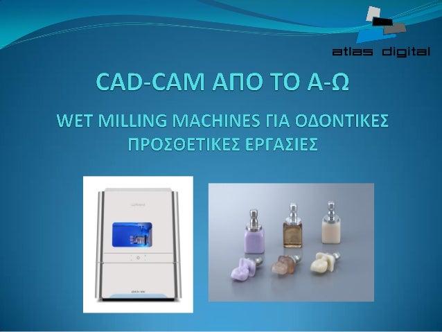 TI EINAI TO WET MILLING MACHINE; E MILLING MACHINES Ή CNC Α Α Α Α Α Α Α , Α Α Α Α Α (CAD SOFTWARE) Ή Α Α Α Ή Α Α Α Α . Α W...