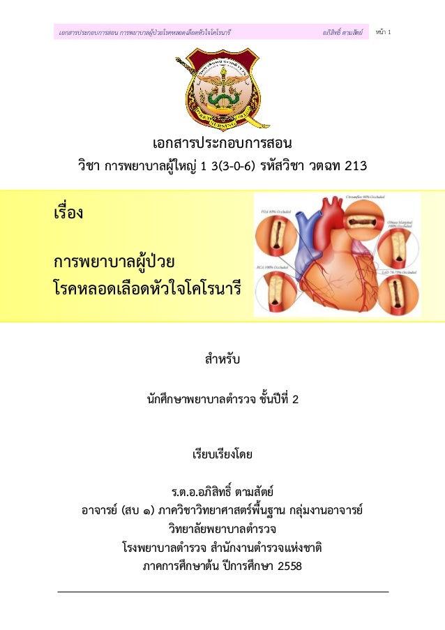 หน้า 1เอกสารประกอบการสอน การพยาบาลผู้ป่วยโรคหลอดเลือดหัวใจโคโรนารี อภิสิทธิ์ ตามสัตย์ เอกสารประกอบการสอน วิชา การพยาบาลผู้...