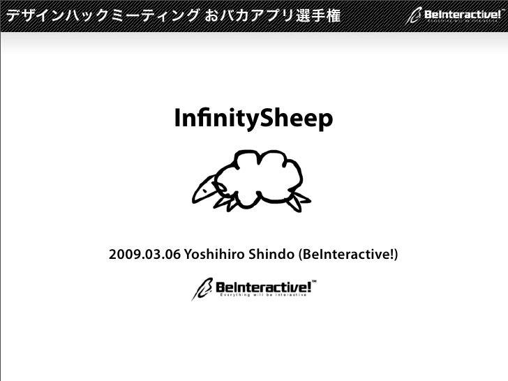 In nitySheep    2009.03.06 Yoshihiro Shindo (BeInteractive!)