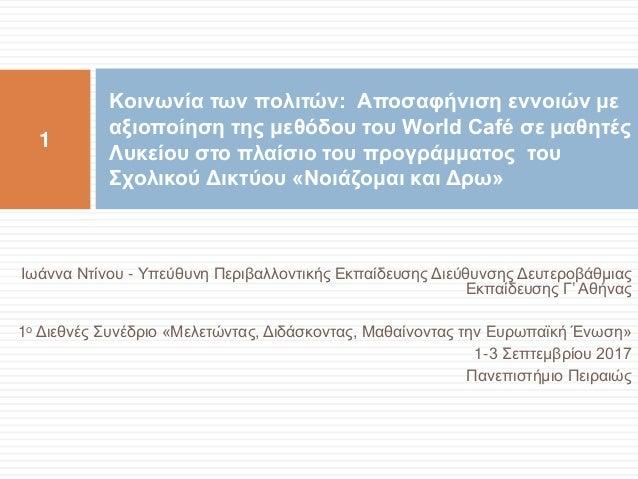 Ιωάννα Ντίνου - Υπεύθυνη Περιβαλλοντικής Εκπαίδευσης Διεύθυνσης Δευτεροβάθμιας Εκπαίδευσης Γ' Αθήνας 1ο Διεθνές Συνέδριο «...