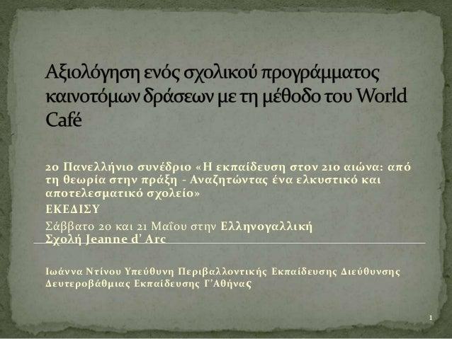 1 2ο Πανελλήνιο συνέδριο «Η εκπαίδευση στον 21ο αιώνα: από τη θεωρία στην πράξη - Αναζητώντας ένα ελκυστικό και αποτελεσμα...