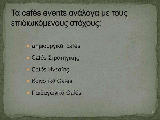 Αξιολόγηση σχολικού περιβαλλοντικού προγράμματος με  World Cafe Slide 2