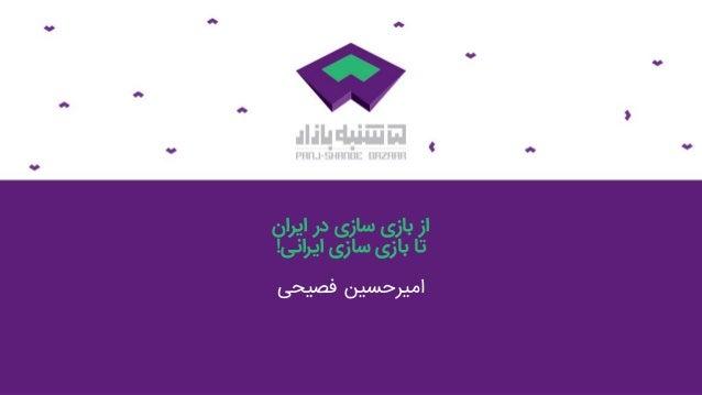 ایران در سازی بازی از ایرانی سازی بازی تا! حسینفصیحیرامی