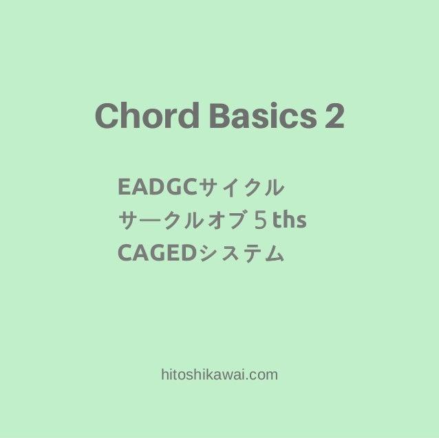 EADGCサイクル サークルオブ5ths CAGEDシステム hitoshikawai.com ChordBasics2