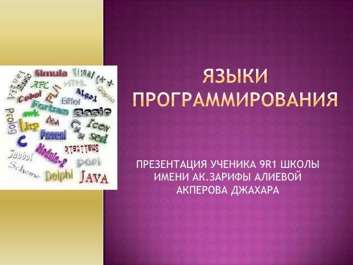 ПРЕЗЕНТАЦИЯ УЧЕНИКА 9R1 ШКОЛЫ   ИМЕНИ АК.ЗАРИФЫ АЛИЕВОЙ      АКПЕРОВА ДЖАХАРА