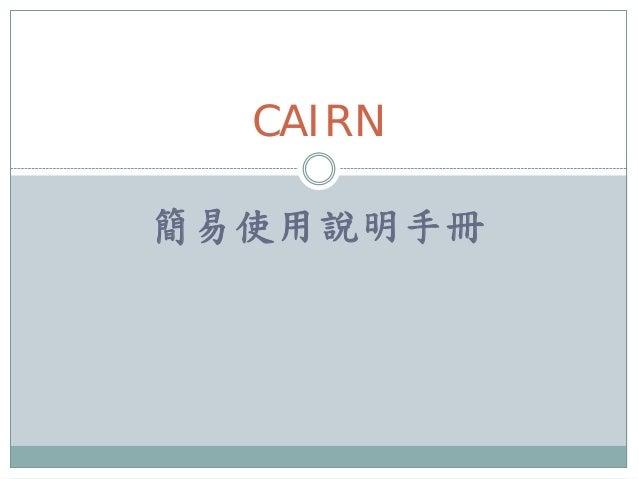 簡易使用說明手冊CAIRN