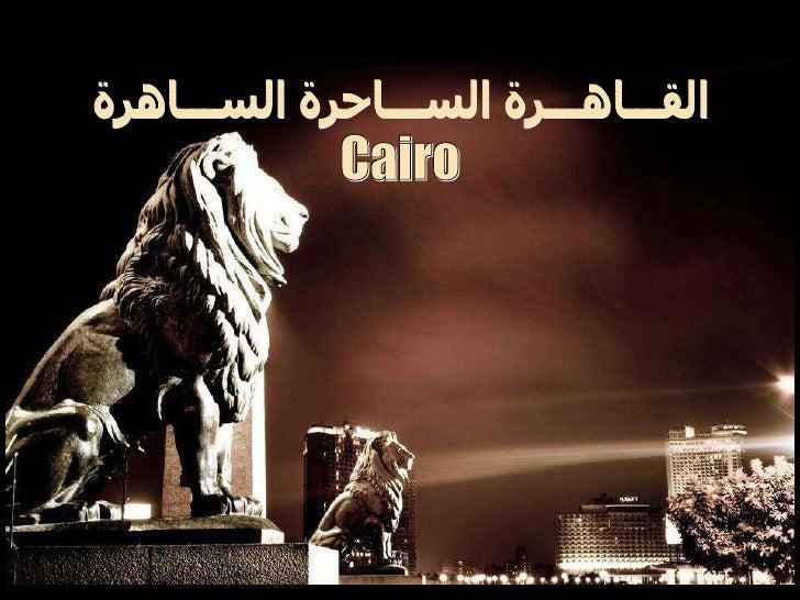 القـــاهـــرة الســـاحرة الســـاهرة Cairo