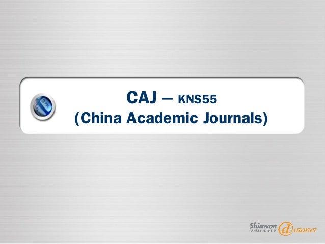 CAJ – KNS55(China Academic Journals)