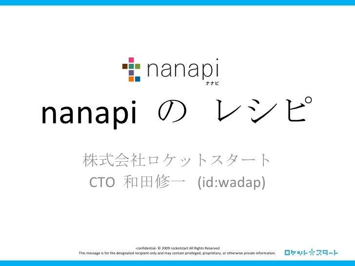 nanapi  の レシピ 株式会社ロケットスタート CTO  和田修一  (id:wadap)