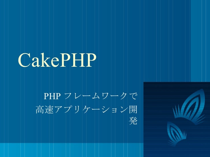 CakePHP PHPフレームワークで 高速アプリケーション開発