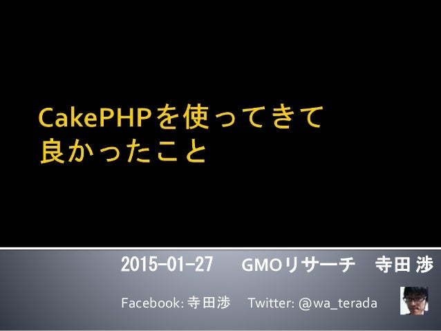 2015-01-27 GMOリサーチ 寺田 渉 Facebook: 寺田渉 Twitter: @wa_terada