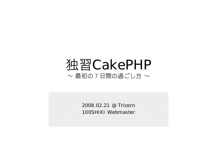 CakePHP  2008.02.21 @ Tricorn 100SHIKI Webmaster