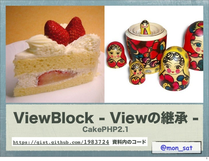 ViewBlock - Viewの継承 -                    CakePHP2.1https://gist.github.com/1983724 資料内のコード                                ...