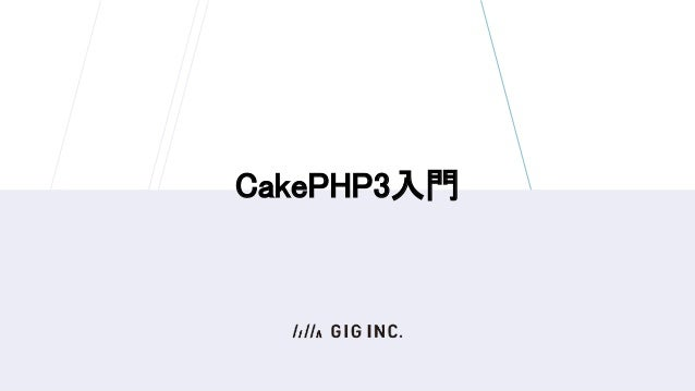 CakePHP3入門