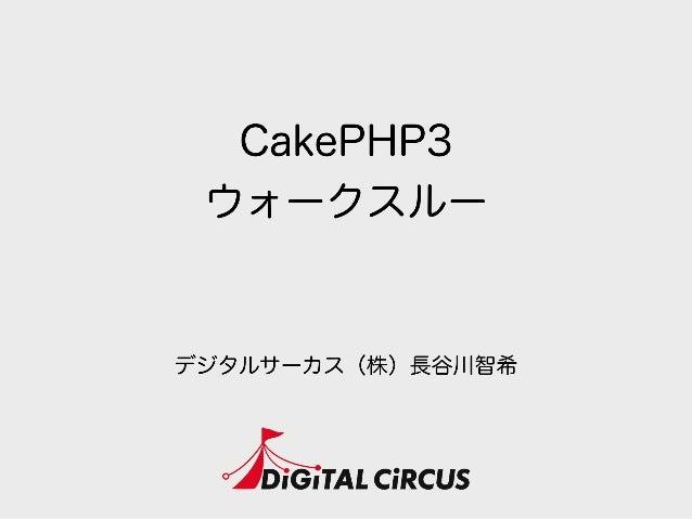 CakePHP3 ウォークスルー デジタルサーカス(株)長谷川智希
