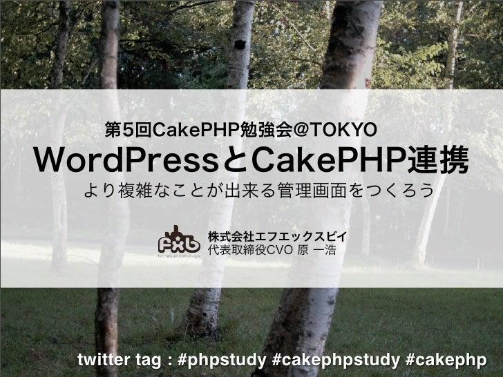 twitter tag : #phpstudy #cakephpstudy #cakephp