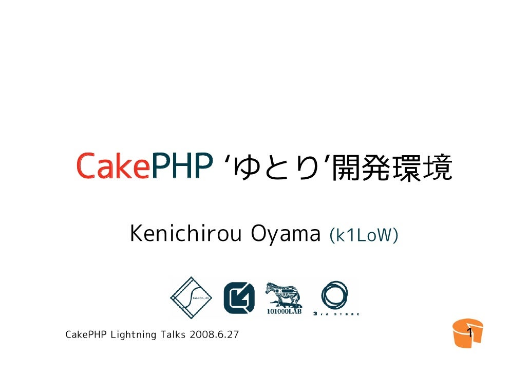 CakePHP 'ゆとり'開発環境             Kenichirou Oyama        (k1LoW)     CakePHP Lightning Talks 2008.6.27             1