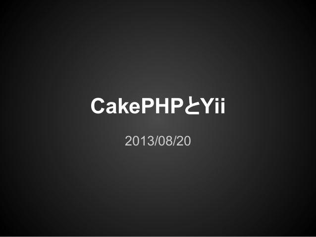 CakePHPとYii 2013/08/20