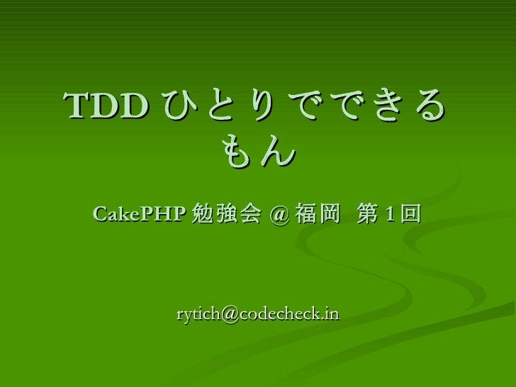 TDD ひとりでできるもん CakePHP 勉強会 @ 福岡 第 1 回 [email_address]