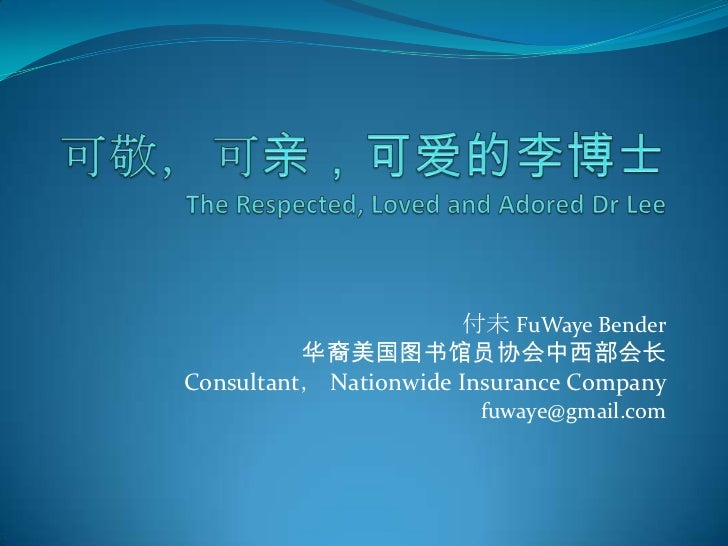 付未 FuWaye Bender          华裔美国图书馆员协会中西部会长Consultant, Nationwide Insurance Company                        fuwaye@gmail.com