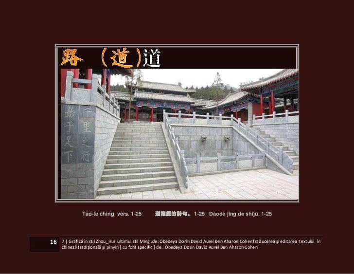 Tao-te ching vers. 1-25             道德經的詩句。 1-25 Dàodé jīng de shījù. 1-2516   7   Grafică în stil Zhou_Hui ultimul stil M...