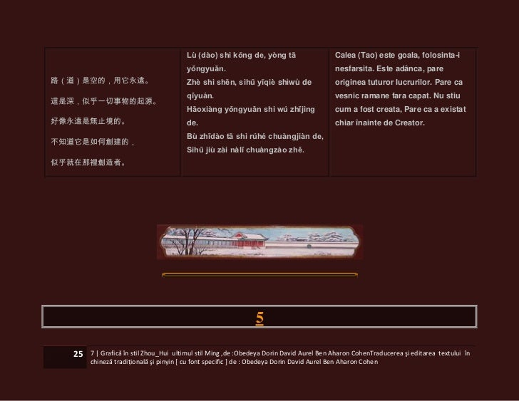 Lù (dào) shì kōng de, yòng tā                     Calea (Tao) este goala, folosinta-i                                     ...