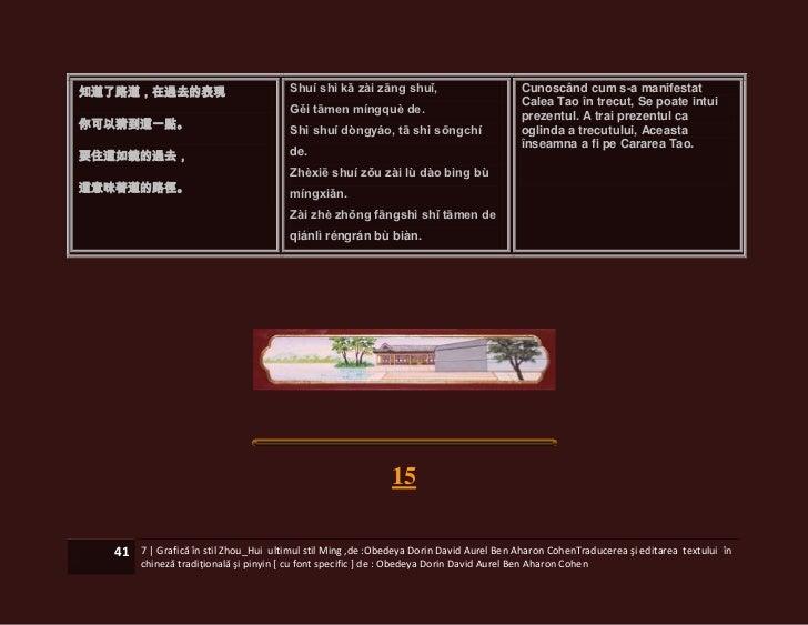知道了路道,在過去的表現                           Shuí shì kǎ zài zāng shuǐ,                        Cunoscând cum s-a manifestat     ...