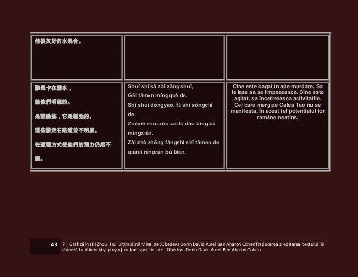 他很友好的水混合。誰是卡在髒水,                                   Shuí shì kǎ zài zāng shuǐ,                         Cine este bagat în a...